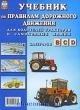 Учебник по правилам дорожного движения для водителей тракторов